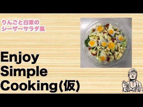 Enjoy Simple Cooking (仮) #3 りんごと白菜のシーザーサラダ風