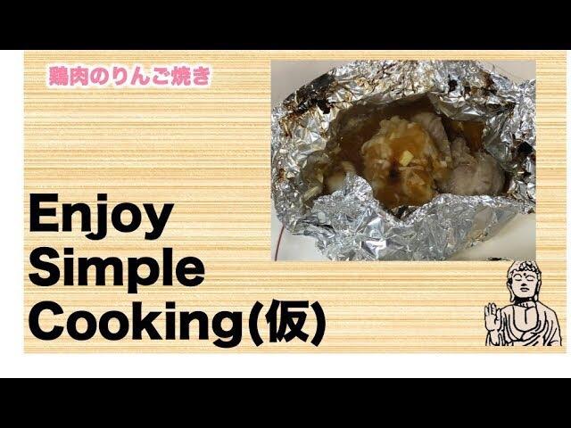 Enjoy Simple Cooking (仮) #4 鶏肉のりんご焼き