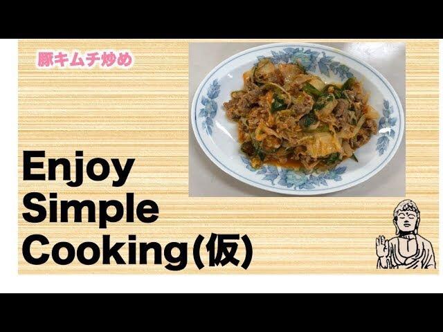 Enjoy Simple Cooking (仮) #5  豚キムチ炒め
