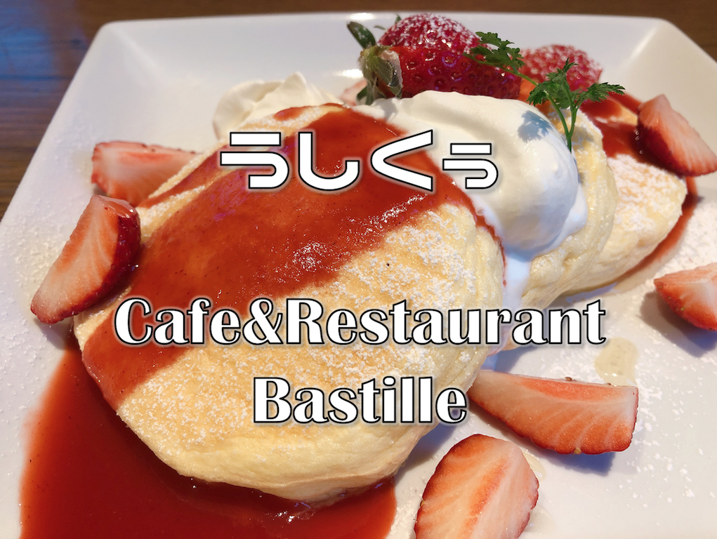うしくぅ cafe&Restaurant Bastille