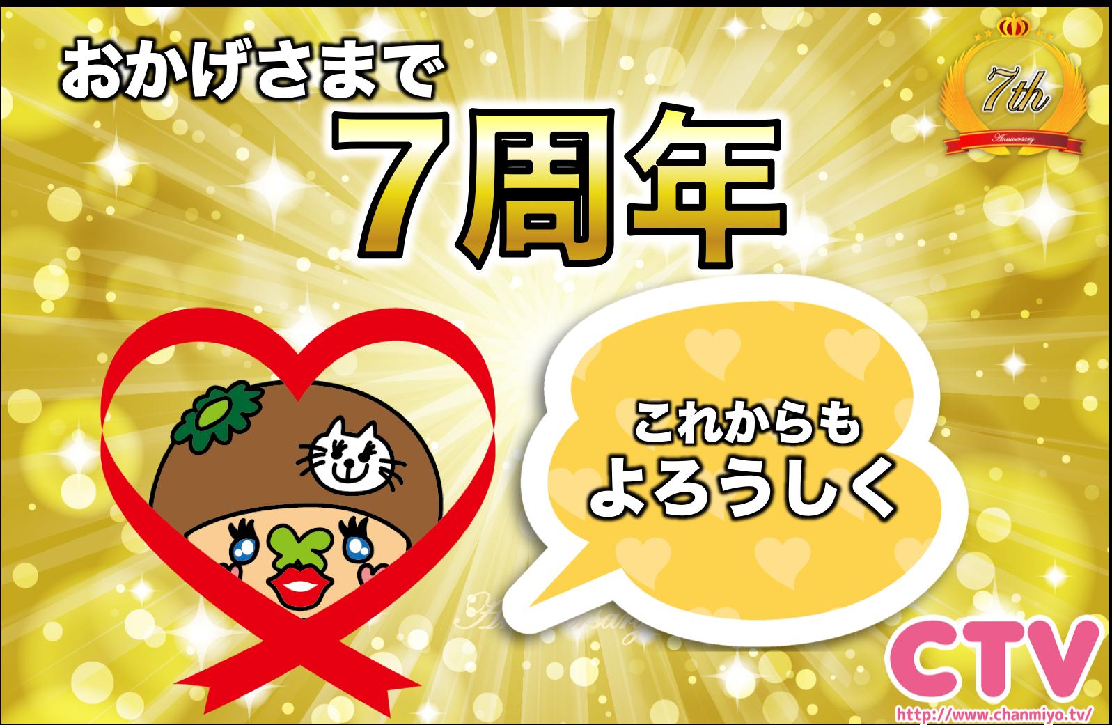 ちゃんみよTV開局7周年!