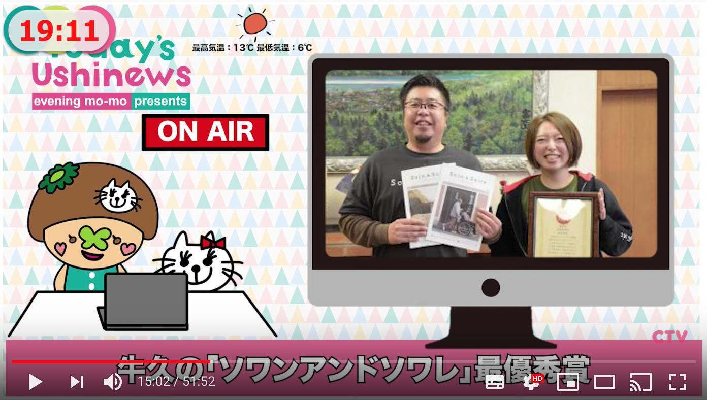 USHINEWS:フリーペーパー大賞 牛久の「ソワンアンドソワレ」最優秀賞(茨城新聞1/5)