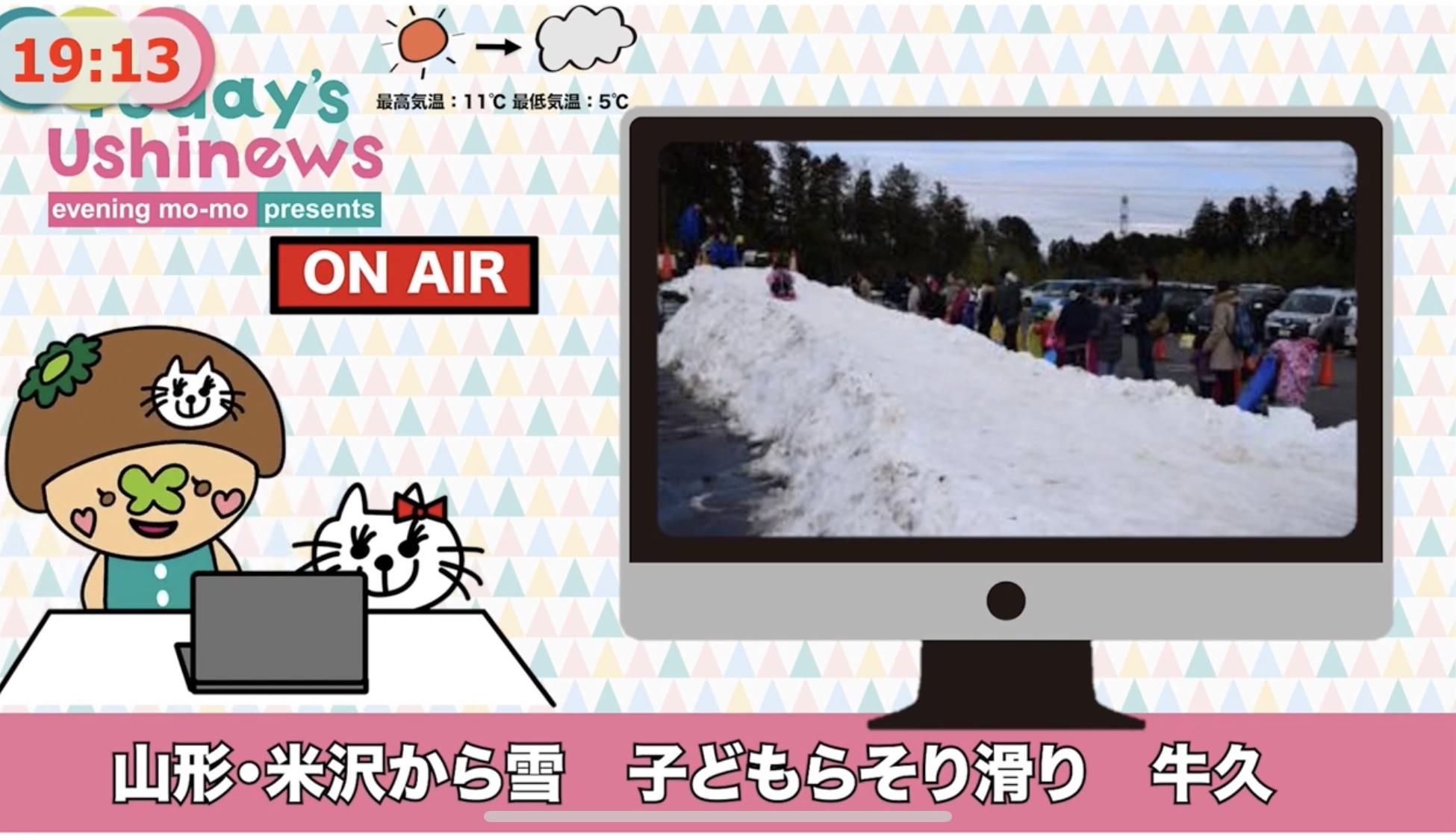 USHINEWS:山形・米沢から雪 子どもらそり滑り 牛久 (茨城新聞1/30)