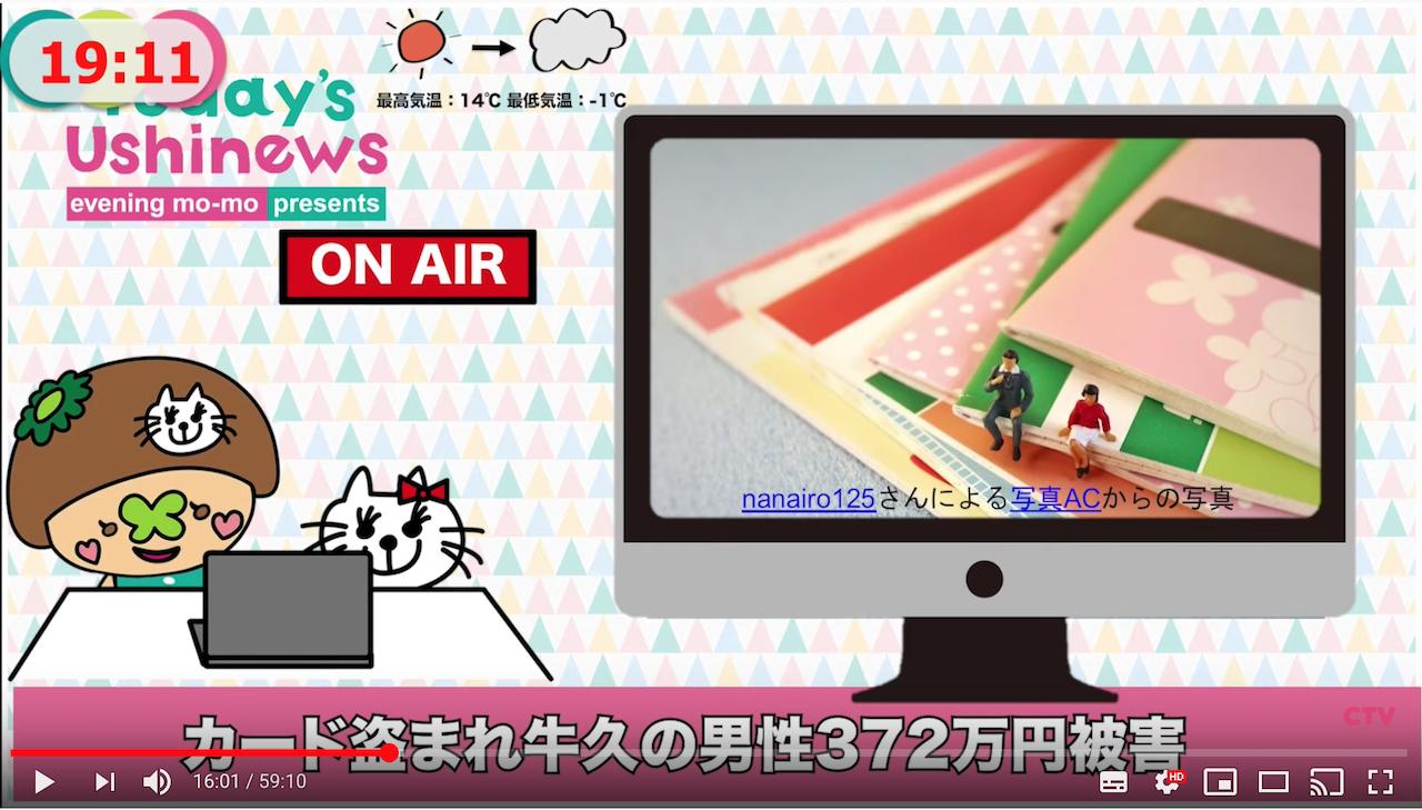 USHINEWS:カード盗まれ牛久の男性372万円被害(茨城新聞2/3)